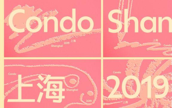 Union Pacific – Condo Shanghai 2019 http://condocomplex.org/shanghai/, Alfred Boman and Agnieszka Polska
